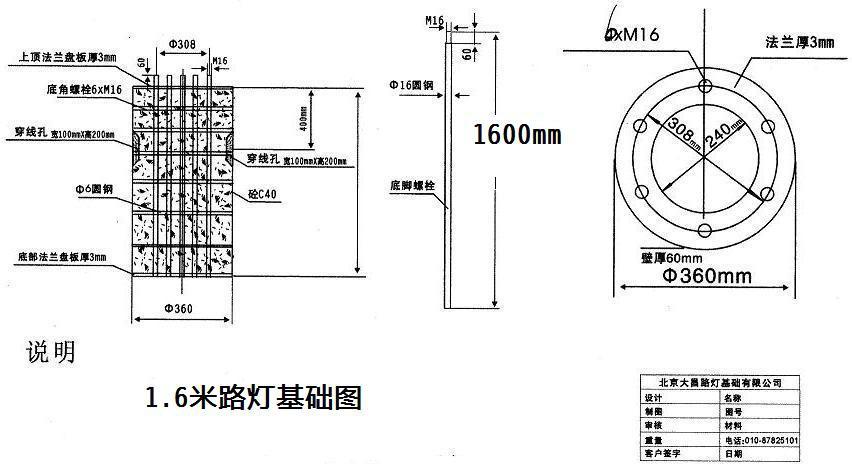 河南省太阳能路灯基础地笼图纸