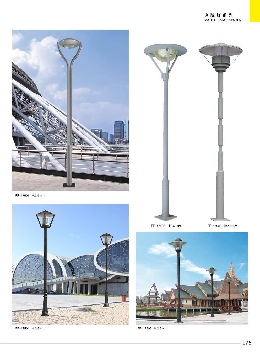 河南省郑州市各种不同庭院灯产品