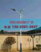太阳能路灯多少钱一个价格表