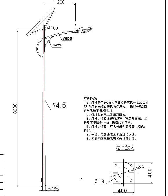 8米太阳能路灯图纸